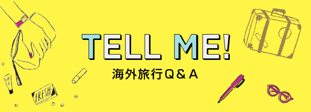 TELL ME!海外旅行Q&A